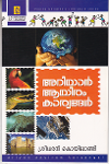 Thumbnail image of Book അറിയാന് ആയിരം കാര്യങ്ങള്