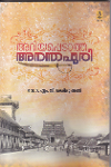 Thumbnail image of Book അറിയപ്പെടാത്ത അനന്തപുരി