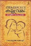 Thumbnail image of Book ആരോഗ്യ കല്പദ്രുമം