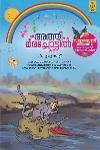 Thumbnail image of Book അത്തിമരച്ചോട്ടില്