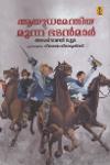 Thumbnail image of Book Ayudhamenthiya Moonnu Bhadanmar