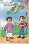 Thumbnail image of Book ബഡായി രാമു