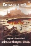Thumbnail image of Book Bahubali
