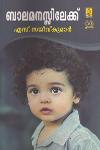 Thumbnail image of Book Bala Manasslekku