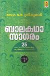 Thumbnail image of Book ബാലകഥാ സാഗരം -25 മൗലിക ബാലസാഹിത്യ കൃതികളുടെ സമാഹാരം വാല്യം - 1