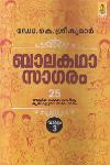 Thumbnail image of Book Balakadhasagaram -25 Moulika Balasahithyakrithikalude Samaharam Part- 3