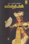 Thumbnail image of Book ബാലദ്വീപില്