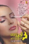Thumbnail image of Book Beauty Guide