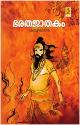 Thumbnail image of Book ഭരതജാതകം