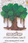Thumbnail image of Book Bharathiya Nadodikathakal