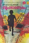 Thumbnail image of Book Bruhadaranyakam