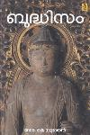 Thumbnail image of Book ബുദ്ധിസം
