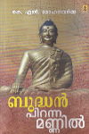 Thumbnail image of Book ബുദ്ധന് പിറന്ന മണ്ണില്