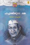 Thumbnail image of Book Chachajiyude Katha
