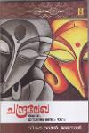 Thumbnail image of Book Chandralekha Adhava Indulekha -Randambhagam-