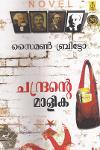Thumbnail image of Book Chandrante Malika