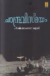 Thumbnail image of Book ചാന്ദ്രവിസ്മയം