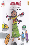 Thumbnail image of Book Chayakkutty