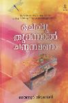 Thumbnail image of Book Cheppu Thurannal Chandana Manam