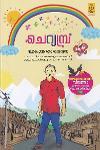 Thumbnail image of Book ചെറ്യമ്പ്ര