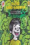 Thumbnail image of Book Cheriya Valiya Karyangal