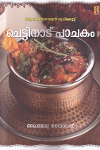 Thumbnail image of Book Chettinadu Pachakam