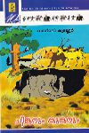 Thumbnail image of Book Chinganum Kunganum