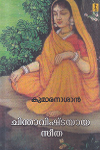 Thumbnail image of Book Chinthavishtayaya Seetha