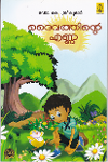 Thumbnail image of Book Daivathinte Enna