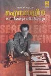 Thumbnail image of Book ഐസന്സ്റ്റീന് സിനിമയും ജീവിതവും