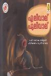 Thumbnail image of Book Elivalu Pulivalu