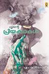 Thumbnail image of Book എന്റെ പ്രിയകഥകള് - എം രാജീവ് കുമാര്