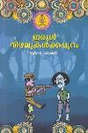 Thumbnail image of Book ഇരുള് നിഴലുകള്ക്കപ്പുറം