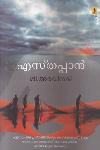 Thumbnail image of Book എസ്തപ്പാന്