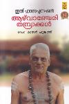 Thumbnail image of Book ഇതിഹാസ പുരുഷന് ആഴ്വാഞ്ചേരി തമ്പ്രാക്കള്