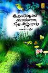 Thumbnail image of Book Facebook Kalathe Chila koottukar