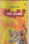 Thumbnail image of Book ഘര് വാപസി