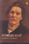 Thumbnail image of Book Goarkiyude Kathakal