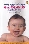 Thumbnail image of Book Hindu Muslim Christain Perukal Kuttykalkku