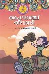 Thumbnail image of Book ഹൈറേഞ്ച് തീവണ്ടി