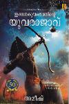 Ikshwakuvamsathinte Yuvarajavu