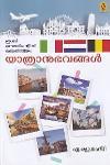Thumbnail image of Book ഇറ്റലി നെതര്ലാന്റ് ബെല്ജിയം - യാത്രാനുഭവങ്ങള്