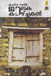 Thumbnail image of Book ജാലക കാഴ്ചകള്