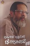 Thumbnail image of Book ജയപ്രകാശ് കുളൂരിന്റെ 18 നാടകങ്ങള്