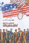 Thumbnail image of Book ജോസഫിന്റെ തിരുശേഷിപ്പ്