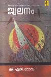 Thumbnail image of Book ജ്വലനം