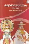 Thumbnail image of Book Kalyanasaugandhikam