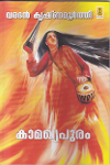 Thumbnail image of Book കാമഖ്യപുരം