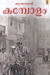 Thumbnail image of Book Kambolam