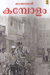 Thumbnail image of Book കമ്പോളം
